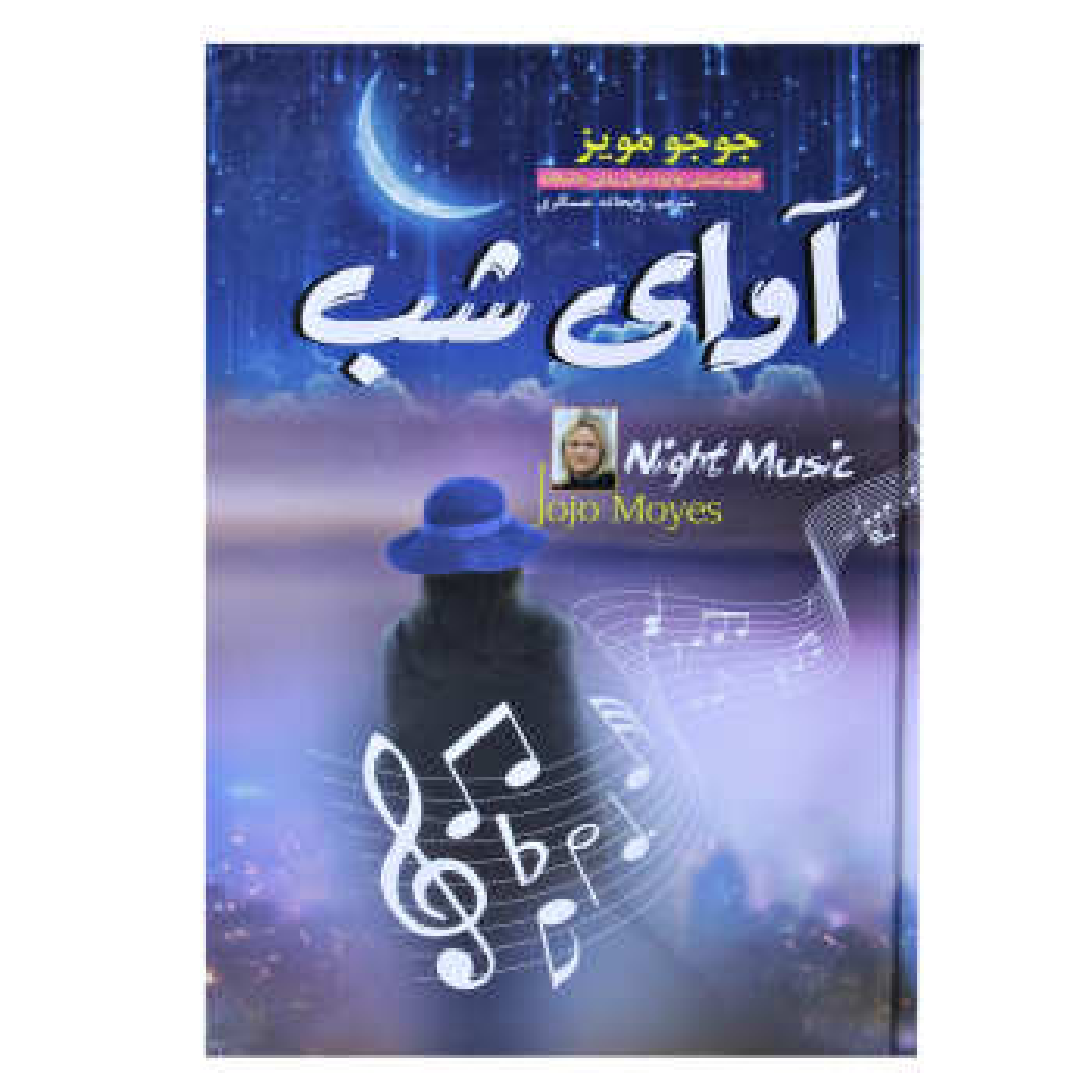 کتاب آوای شب اثر جوجو مویز نشر نسیم قلم