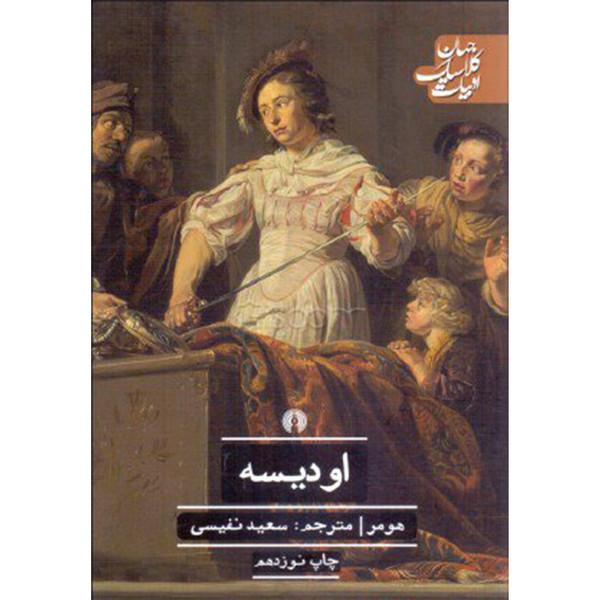 کتاب اودیسه اثر هومر نشر علمی فرهنگی
