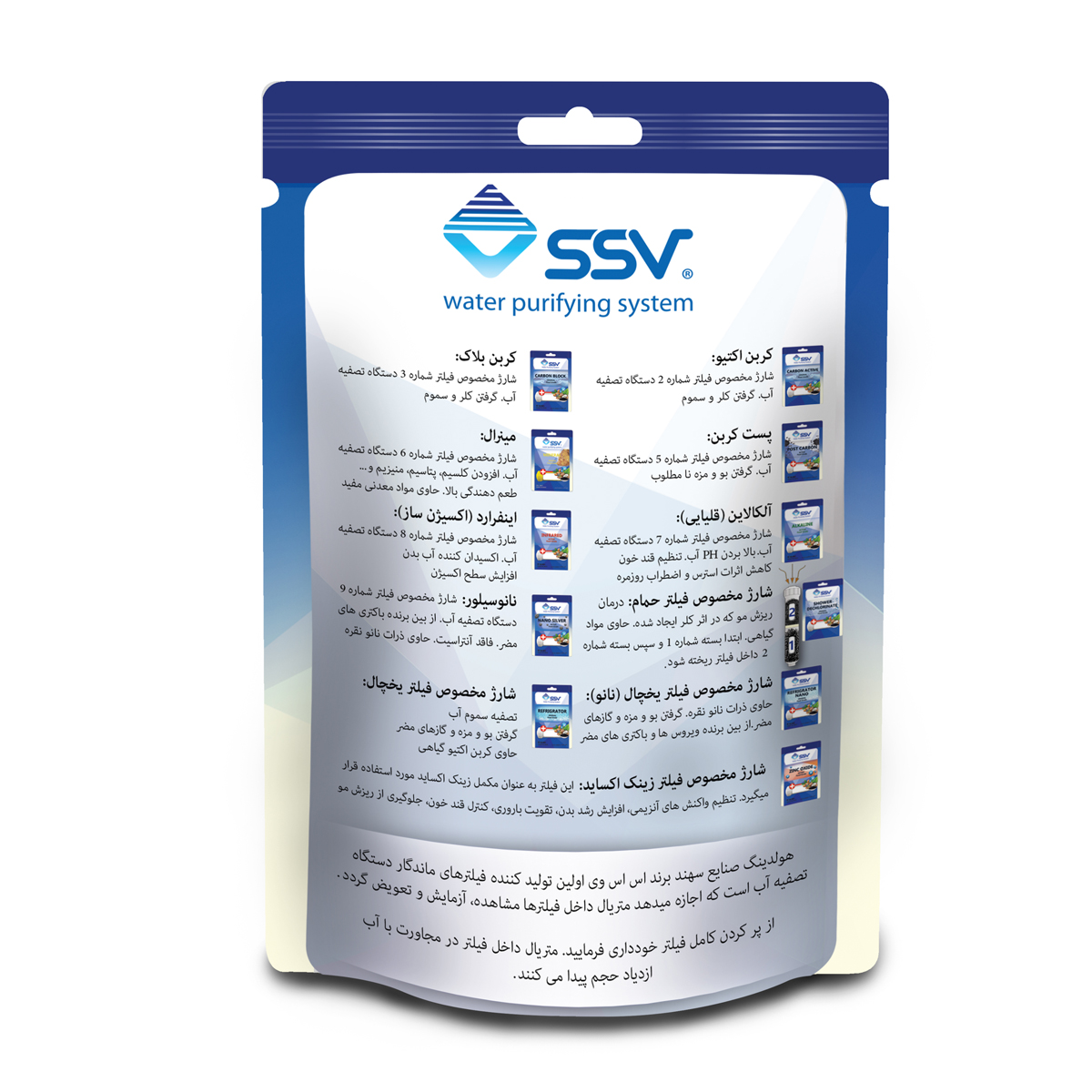 فیلتر تصفیه کننده آب دوش حمام اس اس وی مدل Dechlorinate به همراه شارژ وزن 140 گرم بسته 2 عددی