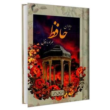 کتاب دیوان حافظ همراه با فال انتشارات تیموری