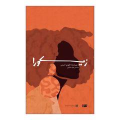 کتاب زیکورا اثر چیماماندا انگوزی آدیشی نشر سیزده