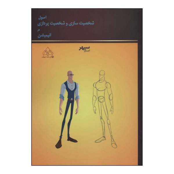 کتاب اصول شخصیت سازی و شخصیت پردازی در انیمیشن اثر احسان سپهر انتشارات عطایی