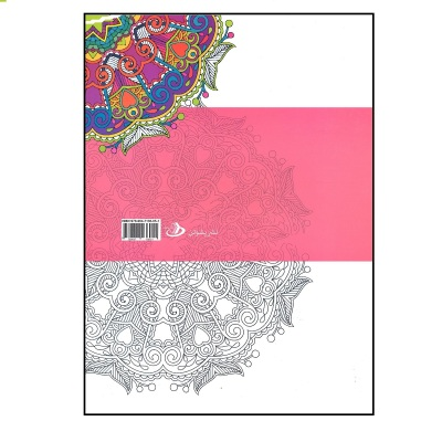کتاب ماندلا برای آرامش رنگ آمیزی بزرگسالان ضد استرس اثر سارا ذوالریاستین نشر پشوتن