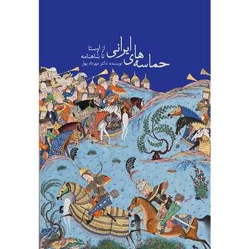 کتاب حماسه های ایرانی اثر دکتر مهرداد بهار انتشارات زرین و سیمین