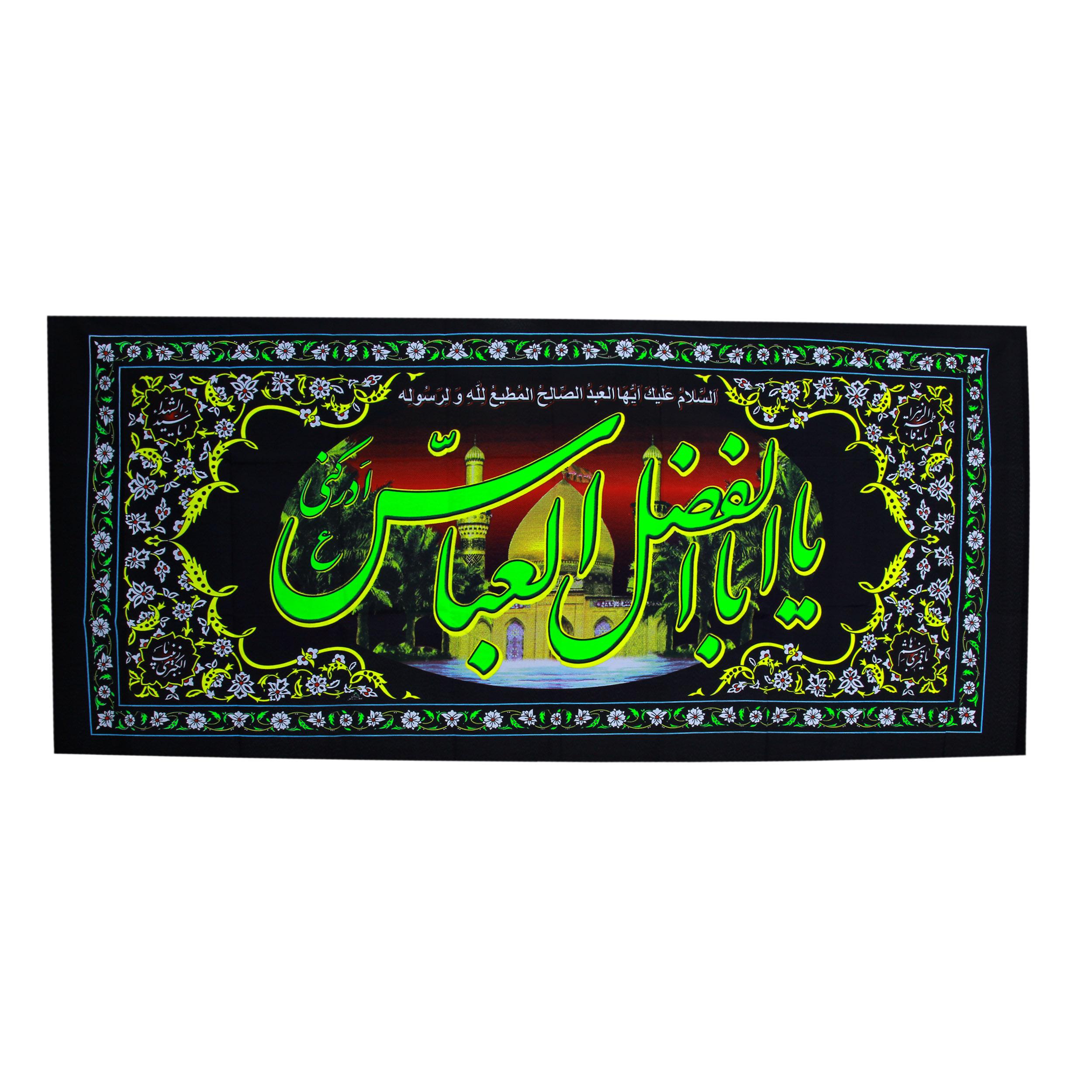 خرید                       پرچم طرح یااباالفضل العباس ادرکنی کد PAR-070