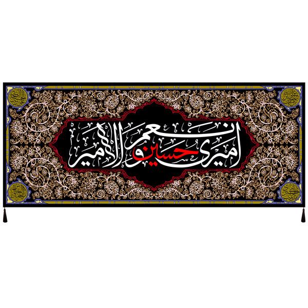 پرچم طرح امام حسین علیه السلام کد 1102