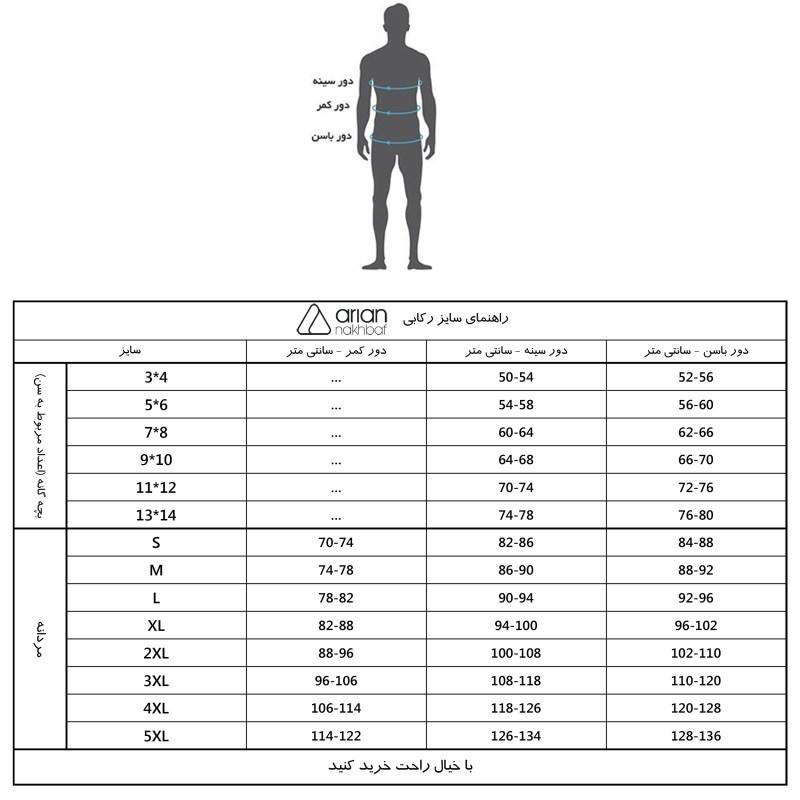 زیرپوش پسرانه آریان نخ باف کد 4111 بسته 3 عددی