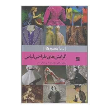 کتاب گرایش های طراحی لباس اثر مایری مکنزی انتشارات کتاب آبان