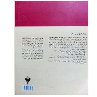 کتاب تاریخ مصور طراحی منظر اثر الیزابت بولتز و چیپ سالیوان نشر دانشگاهی فرهمند