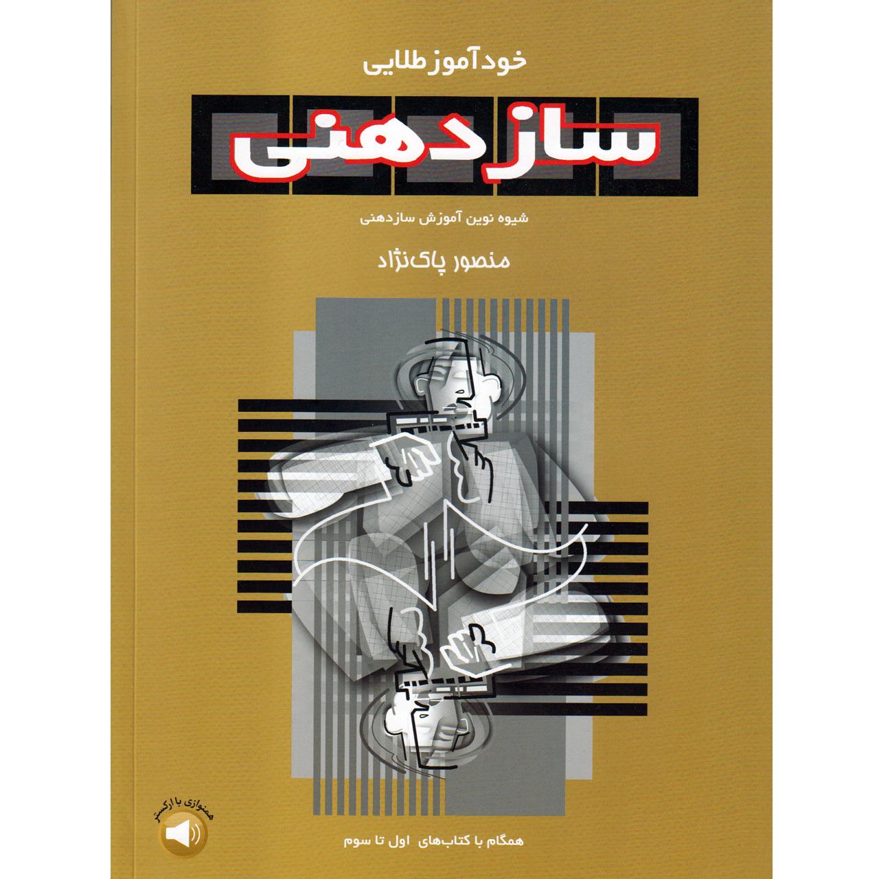 کتاب خودآموز طلایی ساز دهنی اثر منصور پاک نژاد نشر سرود