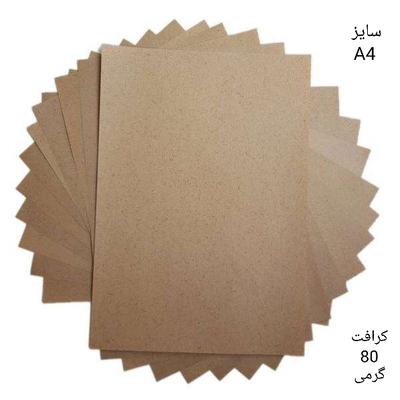 کاغذ کرافت کد 2030_80GR بسته 50 عددی