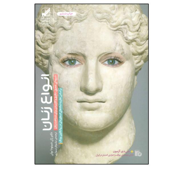 کتاب انواع زنان اثر ژان شینودا بولن نشر بنیاد فرهنگ زندگی