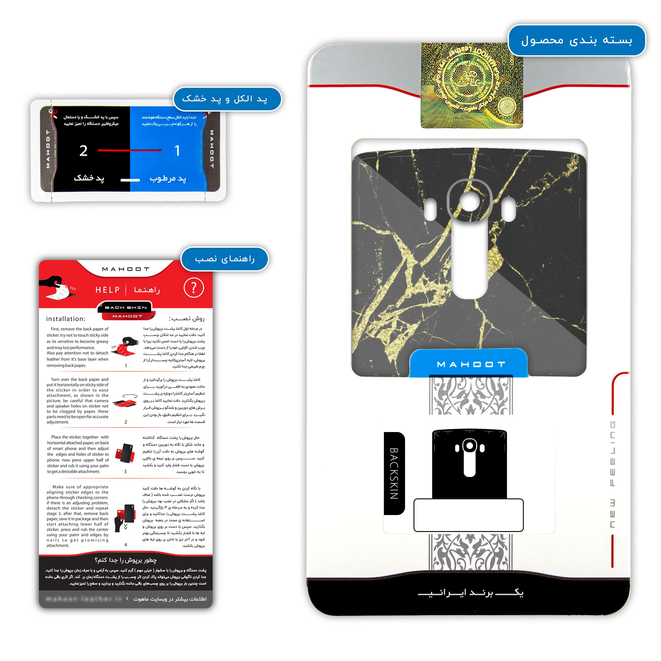 برچسب پوششی ماهوت مدل Graphite-Gold-Marble مناسب برای گوشی موبایل ال جی G4 thumb 2 3