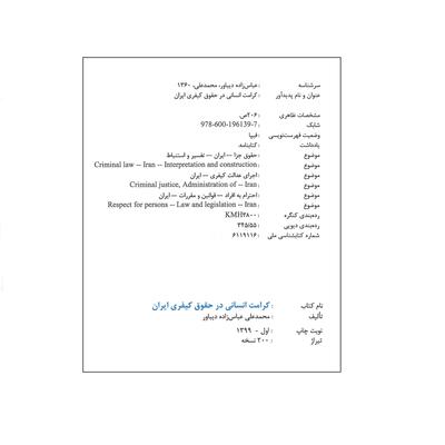 کتاب کرامت انسانی در حقوق کیفری ایران اثر محمد علی عباس زاده دیباور انتشارات آیلار