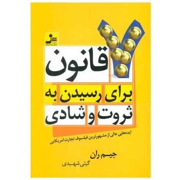 کتاب 7 قانون برای رسیدن به ثروت و شادی اثر جیم ران نشر نسل نواندیش