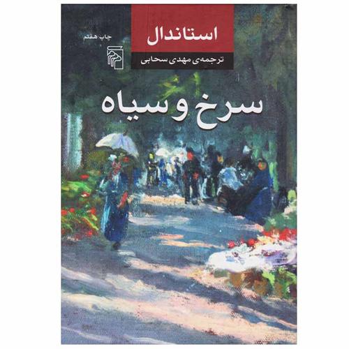 کتاب سرخ و سیاه اثر استاندال نشر مرکز