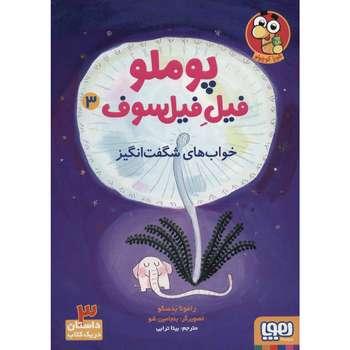 کتاب پوملو فیل فیلسوف خوابهای شگفتانگیز اثر رامونا بدسکو انتشارات هوپا