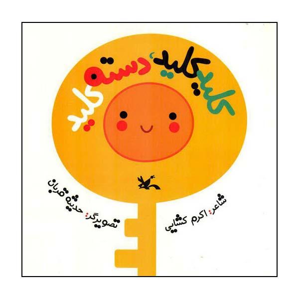 کتاب کلید کلید دسته کلید اثر اکرم کشایی انتشارات کانون پرورش فکری کودکان و نوجوانان