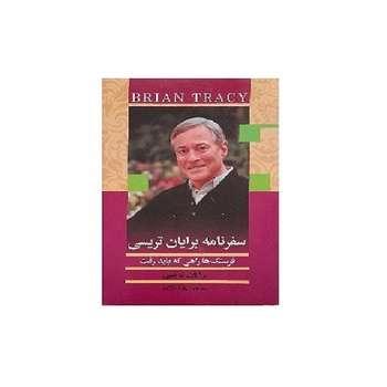 کتاب سفرنامه برایان تریسی  اثر برایان تریسی  انتشارات بیان