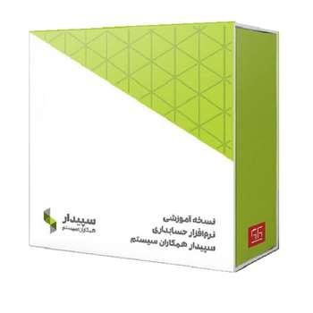 نرم افزار آموزش حسابداری سپیدار نسخه آموزشی نشر همکاران سیستم