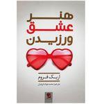 کتاب هنر عشق ورزیدن اثر اریک فروم نشر شیر محمدی thumb