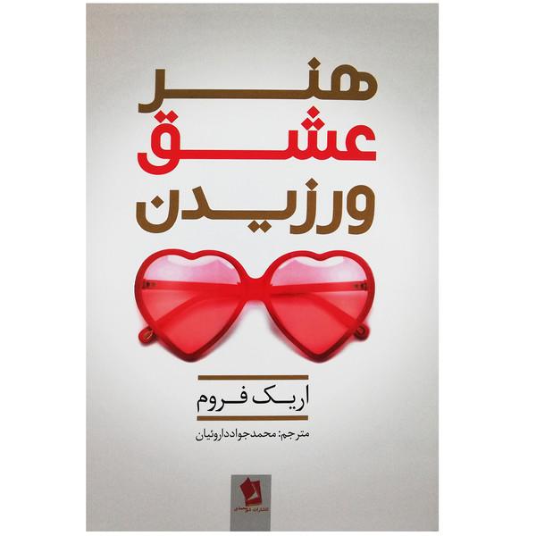 کتاب هنر عشق ورزیدن اثر اریک فروم نشر شیر محمدی