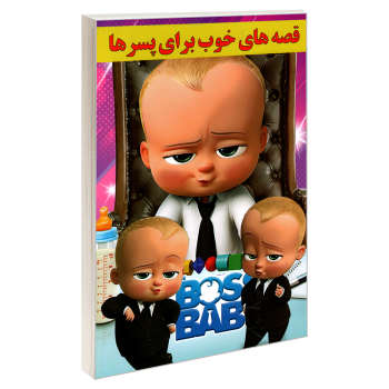 کتاب قصه های خوب برای پسرها اثر نرگس بنایی قهفرخی نشر حسام شیر محمدی