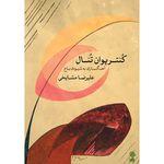 کتاب کنترپوان تنال اثر علیرضا مشایخی نشر ماهور