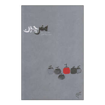 کتاب هنر چین اثر مری تریگیر نشر فرهنگستان هنر