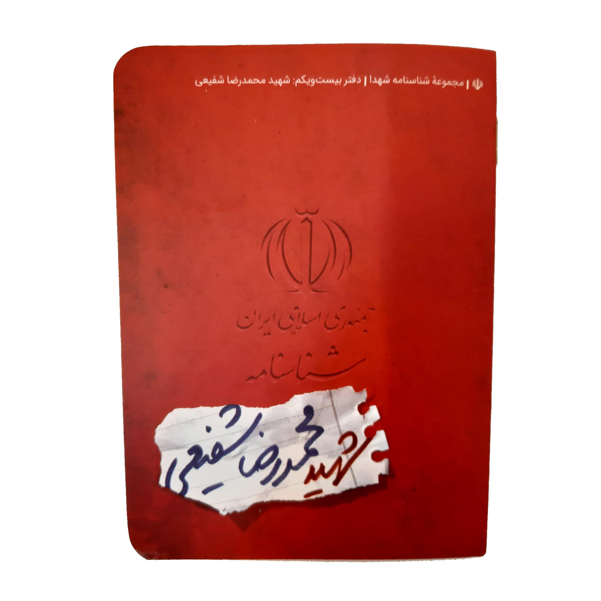 کتاب شناسنامه شهید محمدرضا شفیعی اثر ناهید رحیمی انتشارات کتابک