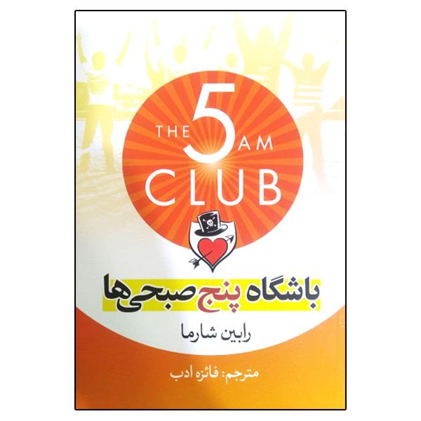 کتاب باشگاه پنج صبحی ها اثر رابین شارما انتشارات آزرمیدخت