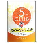 کتاب باشگاه پنج صبحی ها اثر رابین شارما انتشارات آزرمیدخت thumb