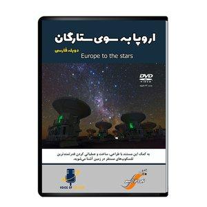 مستند اروپا به سوی ستارگان اثر آوای کیهان نشر دیجیتال هرسه