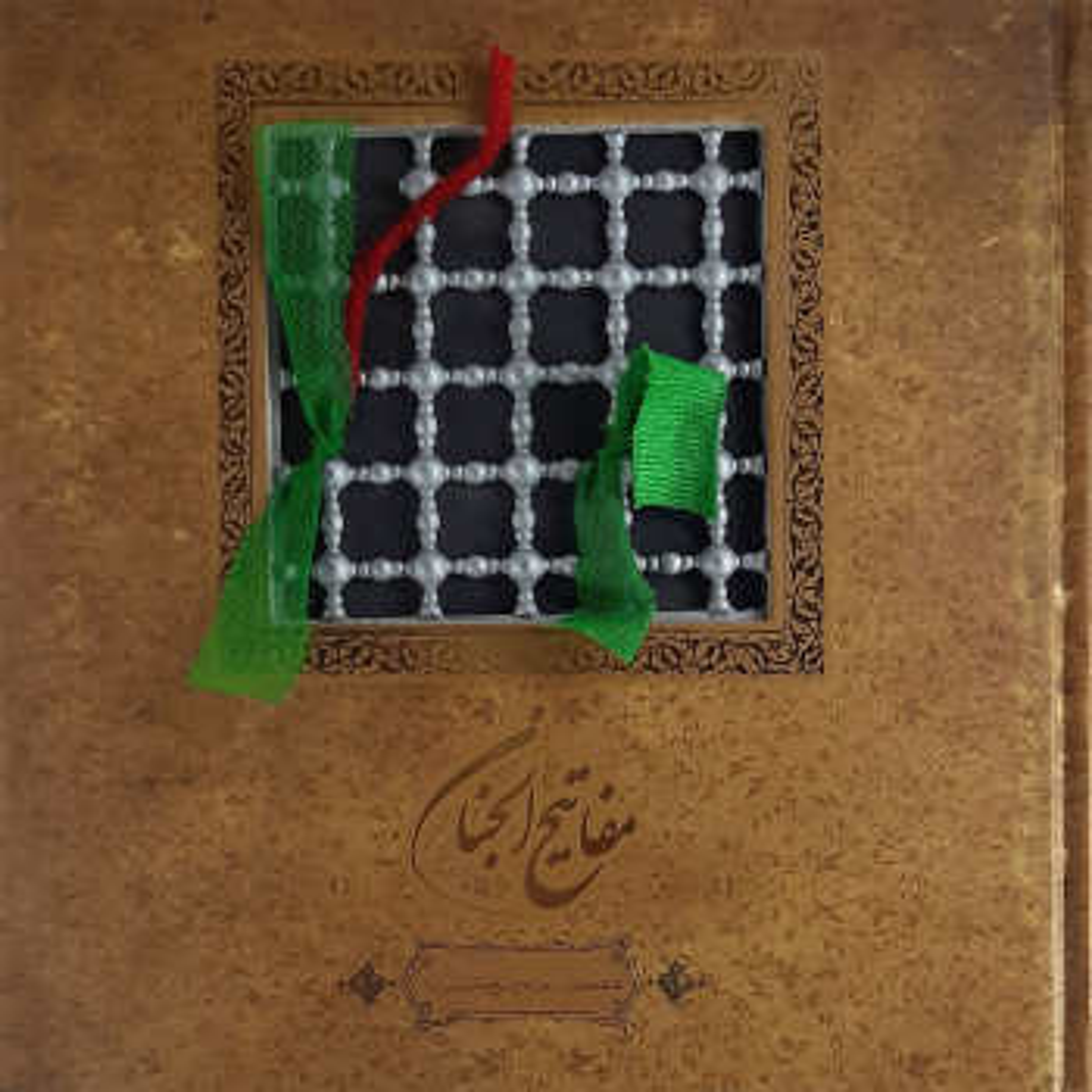 کتاب مفاتیح الجنان ترجمه شیخ عباس قمی نشر سپاس