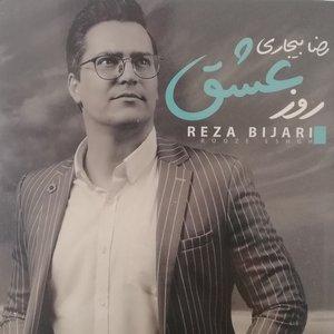 آلبوم موسیقی روز عشق اثر رضا بیجاری