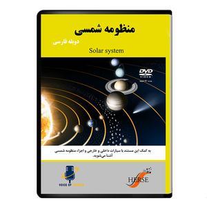 مستند منظومه شمسی اثر آوای کیهان از نشر دیجیتال هرسه
