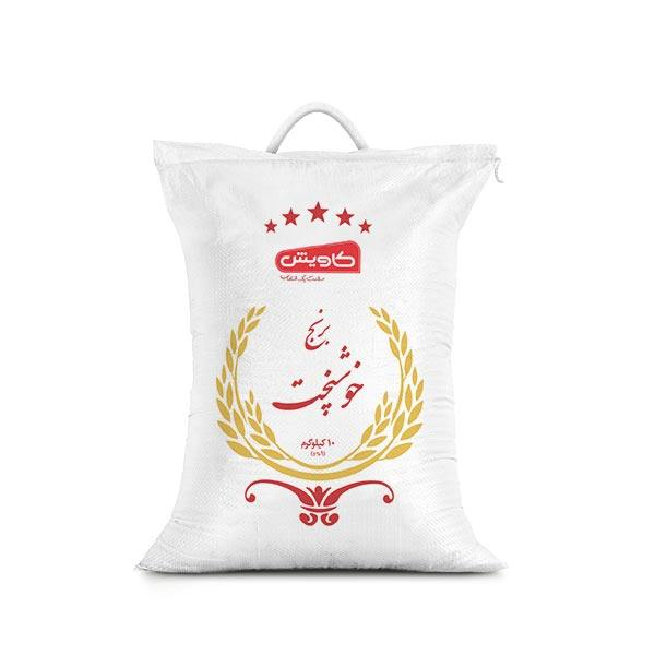 برنج خوشپخت کاویش - 10کیلوگرم