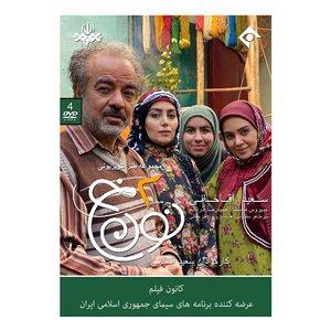 مجموعه سریال طنز نون خ 2 اثر سعید آقاخانی