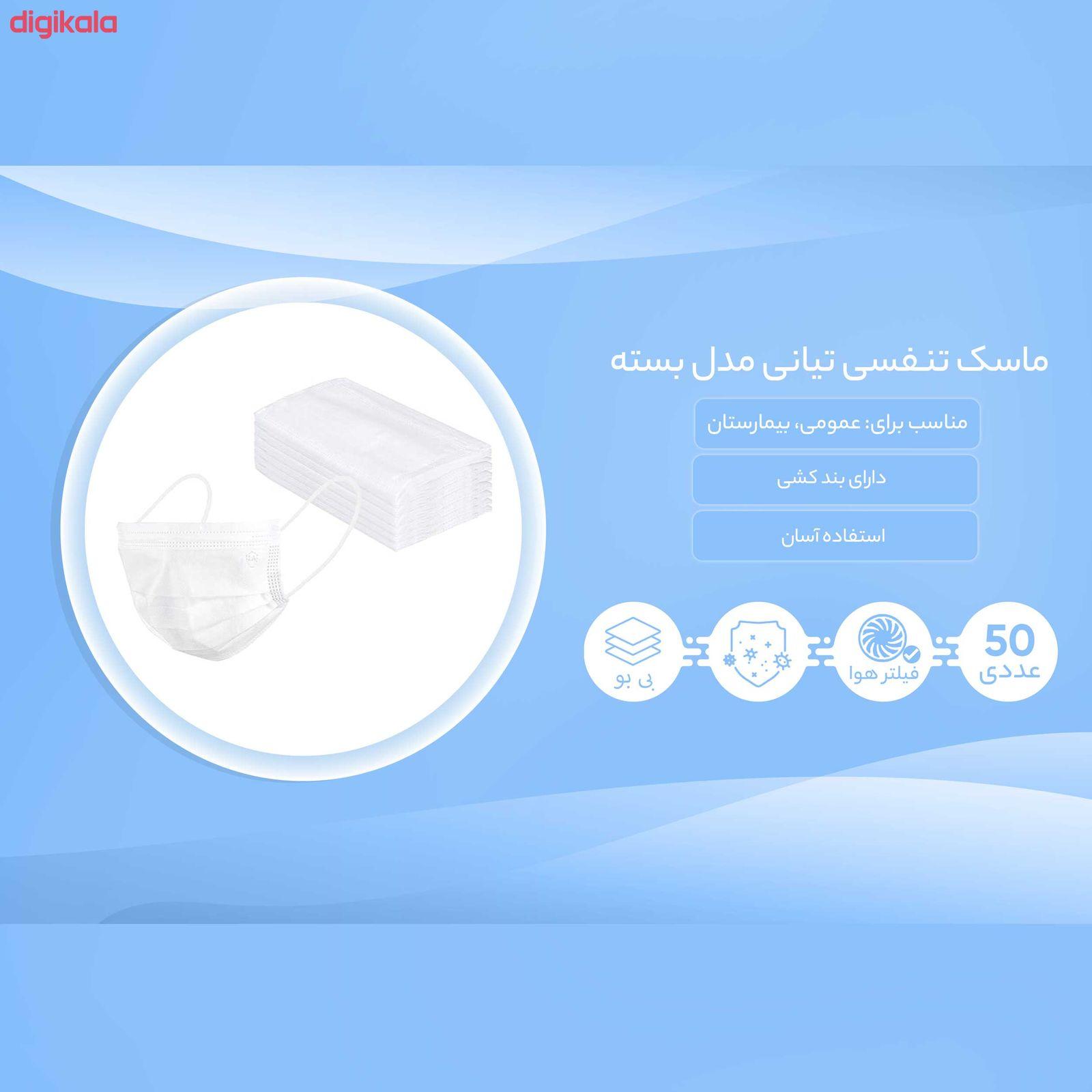 ماسک تنفسی تیانی مدل بسته 50 عددی main 1 2