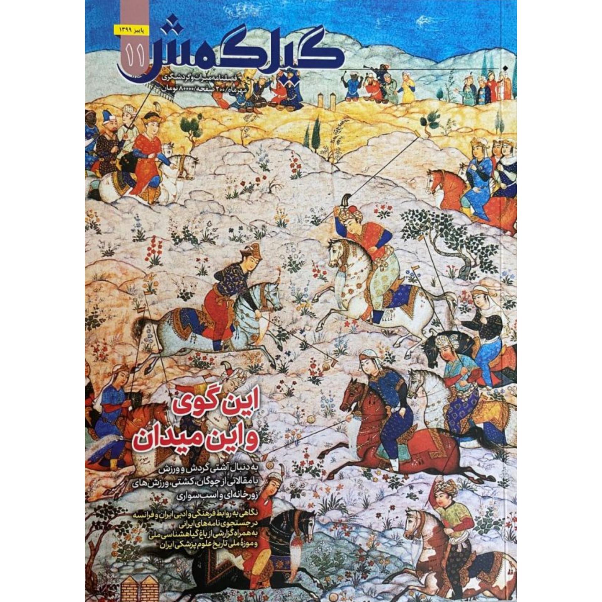 فصلنامهٔ فارسی میراث و گردشگری گیلگمش شماره ۱۱