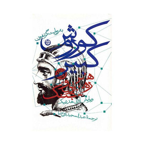 کتاب کوروش کبیر، هنر رهبری و جنگ، به روایت گزنفون اثر لاری هدریک