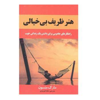 کتاب هنر ظریف بی خیالی اثر مارک منسون انتشارات باغ فکر