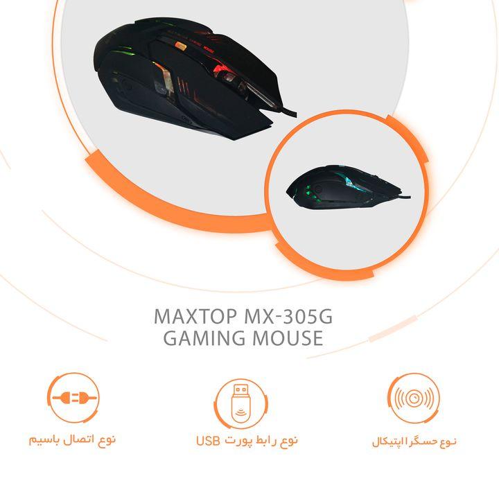 ماوس مخصوص بازی مکس تاپ مدل MX-305G thumb 2 8