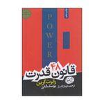 کتاب 48 قانون قدرت اثر رابرت گرین نشر هورمزد
