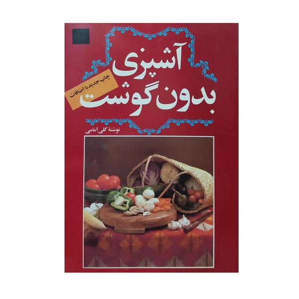 کتاب آشپزی بدون گوشت اثر گلی امامی انتشارات دوستان