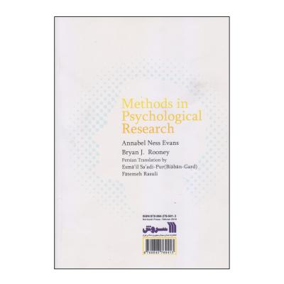 کتاب روش های تحقیق در روان شناسی اثر انبل نس اونز و براین جی رونی انتشارات سروش