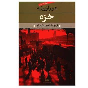 کتاب خزه اثر هربر لوپوریه انتشارات نگاه