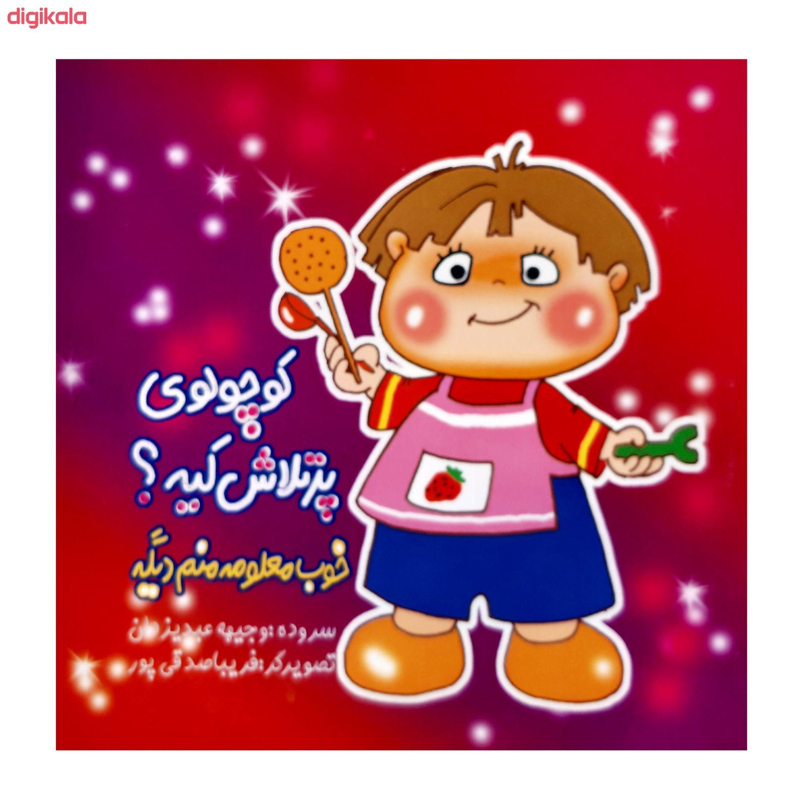 کتاب کوچولوها اثر وجیهه عبدیزدان انتشارات فرهنگ مردم 8 جلدی main 1 4