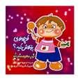 کتاب کوچولوها اثر وجیهه عبدیزدان انتشارات فرهنگ مردم 8 جلدی thumb 4