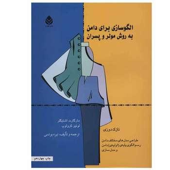 کتاب الگوسازی برای دامن به روش مولر و پسران اثر مارگاراته اشتیگلر و لوئیز کرلوپ نشر قطره